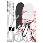 東京都・日比谷でフィジカルな本の魅力を探る、祖父江慎+コズフィッシュ展