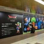 新宿駅ブロック18万個の『ドラクエビルダーズ』画、28日より取り外し可能に