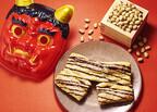 セブン-イレブン、節分に向けた菓子パン「鬼のとら柄パンツのパン」を発売
