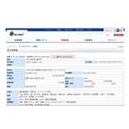 東京商工リサーチ、企業情報に法人番号を付加したサービスを提供