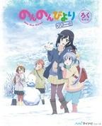 TVアニメ『のんのんびより りぴーと』、Blu-ray/DVD第6巻のジャケット公開