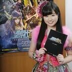ももクロの佐々木彩夏が『聖闘士星矢』アテナ役に!「リーダーなので憧れます」