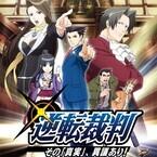TVアニメ『逆転裁判』放送開始が4月2日に決定