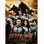 伊藤英明・武井咲らバグズ乗組員が総集結!『テラフォーマーズ』新ビジュアル