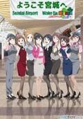 Wake Up, Girls!、新作短編アニメで宮城の魅力を世界へ! 台湾で先行公開