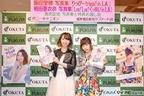 声優・飯田里穂&楠田亜衣奈、ソロ写真集の発売記念でお渡し会を開催