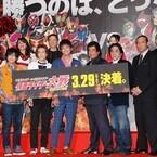 井上正大「平成ライダーに清き一票を!」、映画『仮面ライダー大戦』平成vs昭和の主要キャスト集結 (1) 現在の票数は昭和ライダーが124万9,848票 平成ライダーが92万7,256票