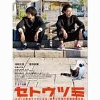 池松壮亮&菅田将暉、関西弁の会話劇! けん玉も披露の『セトウツミ』初映像