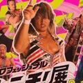 東京都・渋谷にて、新日本プロレスの人気レスラーらの写真や衣装などを展示