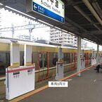 JR西日本、六甲道駅に昇降式ホーム柵を試験設置 - 京橋駅は可動式ホーム柵