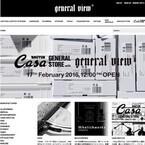 世界の「美しい」日用品を扱う「Casa BRUTUS」連動Webストアが限定オープン
