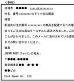 日本郵政を装った不審なメールが出回る、日本郵便らが注意喚起