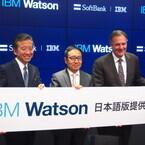 ソフトバンク、「IBM Watson」日本語版の提供を開始 - スマホへの導入は?