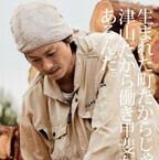 岡山県津山市、民間のマーケティング手法を取り入れたプロモーション