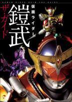 『仮面ライダー鎧武ザ・ガイド』3/20発売、高岩成二らスーツアクター座談会も