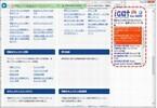 IPA、サイバーセキュリティ注意喚起サービス「icat for JSON」公開