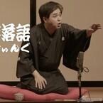 『ガンダム』が落語に? 立川志らく演じる「らすとしゅーてぃんぐ」28日公開