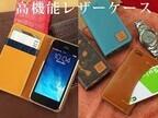 スペック、カードを最大4枚収納できるiPhone 5/5s用牛本革ケース