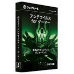 ウェブルート、PCゲーマー向けセキュリティソフトのパッケージ版を販売