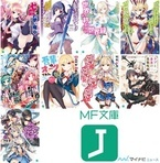 MF文庫J、2月の新刊は9タイトル! 『ゼロの使い魔』最新21巻が登場