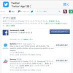 知っておきたい「Twitter」のアプリ連携解除方法 - 愛と人生のセキュリティ対策ナビ