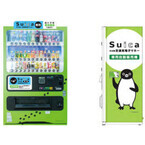 JR東日本、「Suica 電子マネー専用自販機」を山手線全駅へ - 一律5円引き