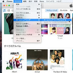 iPhoneユーザーのための「正しい」Mac入門 その29