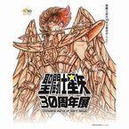 『聖闘士星矢』30年のすべてを集めた史上初の企画展開催、レア星矢フィギュアも登場