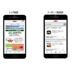 JA全農、オムニチャネル戦略の一環でマートフォンアプリ構築
