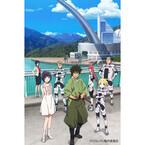 TVアニメ『クロムクロ』追加キャスト発表、小西克幸や木村珠莉などが参戦