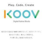 ブロックで作った形がロボットとして動く! 子供向け学習キット「KOOV」