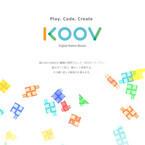 ソニー、ロボットプログラミング教育キット「KOOV」を発表 - 今夏商品化へ