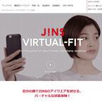 JINS、自分の顔動画で試せるメガネの高精度3Dバーチャル試着サービス