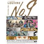 東京都・六本木で漫画家たちによるルーヴル美術館がテーマの作品の展覧会