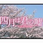 広瀬すず、練習重ねたバイオリン披露!山崎賢人とW主演『四月は君の嘘』特報