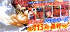 秋田書店、漫画「バキ」シリーズ113冊を48時間限定で無料公開