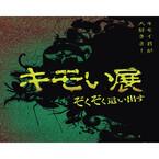 ゴキブリとふれあえる! 名古屋で「キモい展」開催 - 衝撃のバッタソフトも