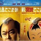 阿部サダヲ主演時代劇、宮城県とタイアップ! ポスターで
