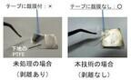 阪大、フッ素樹脂表面の平坦性を維持したまま金属と強力接着する技術を開発