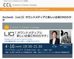 バズマーケで注目のLIG 岩上氏らが登壇! CCL 第5回は4月16日(水)開催