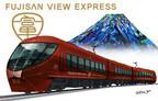 富士急行「富士山ビュー特急」4/23運行開始! 「スイーツプラン」設定列車も