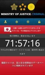 日本人を狙ったAndroid版ランサムウェアが登場、被害実例も