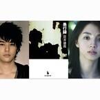 妻夫木&満島、兄妹役で再共演! 役者として「大好き」「幸せ」と相思相愛