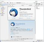 「Thunderbird 38.7.0」を試す - セキュリティ修正したマイナーバージョンアップ