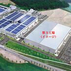 京セラ、スマホ向け小型薄型パッケージの新工場を建設へ