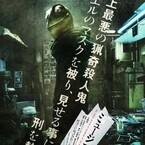 小栗旬が傷だらけ!? 猟奇殺人鬼・カエル男、『ミュージアム』特報で登場