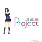 『冴えカノ』、加藤恵を先端技術で体感!? AJ2016に「加藤恵Project」ブース