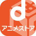 ドコモ、dアニメストアのサービスを拡充 - アニソンMVやアニメイトと連携