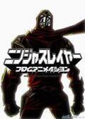 アニメ『ニンジャスレイヤー』、放送局を追加! AnimeJapan 2016で撮影会開催