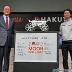 KDDIがハクトのメインスポンサーに、月面での通信に技術協力も